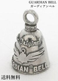 米国製 Guardian Bell ガーディアンベル [The Original Guardian Bell] *オリジナルガーディアンベル* Made In USA Gremlin Bell 魔除け お守りとしてバイカーへの特別なギフトに! バイク オートバイ 鈴 アクセサリー キーホルダー キーチェーン