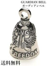 米国製 Guardian Bell ガーディアンベル [Wings of Freedom] *ウィングス・オブ・フリーダム 翼 銃 羽* Made In USA Gremlin Bell 魔除け お守りとしてバイカーへの特別なギフトに! バイク オートバイ 鈴 アクセサリー キーホルダー キーチェーン