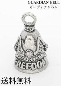 米国製 Guardian Bell ガーディアンベル [Freedom Rider] *フリーダム・ライダー* Made In USA Gremlin Bell 魔除け お守りとしてバイカーへの特別なギフトに! バイク オートバイ 鈴 アクセサリー キーホルダー キーチェーン