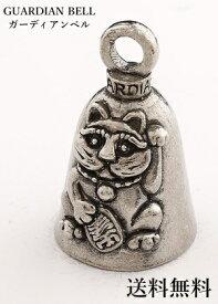 米国製 Guardian Bell ガーディアンベル [Maneki-Neko] *招き猫 まねき猫* Made In USA Gremlin Bell 魔除け お守りとしてバイカーへの特別なギフトに! バイク オートバイ 鈴 アクセサリー キーホルダー キーチェーン