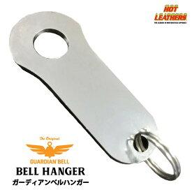 米国製 ベルハンガー ステンレス Bell Hanger for Guardian Bells ガーディアンベル取り付け専用のステーです! ハーレーダビッドソン等のバイクにどうぞ! Made in USA ステンレス製 バイク バイカー アクセサリー