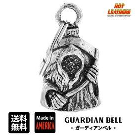 米国製 Guardian Bell ガーディアンベル [Grim Reaper] グリム リーパー ガーディアンベル Made in USA Gremlin Bell 死神 悪魔 魔除け お守りとしてバイカーへの特別なギフトに! バイク オートバイ 鈴 アクセサリー キーホルダー キーチェーン