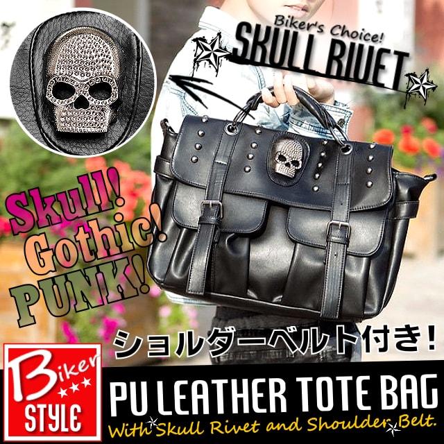 【送料無料!】[Skull Rivet Shoulder Belt Bag] スカル・リベット・ショルダー・ベルト・バッグ! 骸骨 ブラック 黒 PUレザー ハンドバッグ ボストンバッグ ショルダーバッグ 斜めがけ 肩掛け クロスボディ スタッズ パンク ゴシック バイクに!