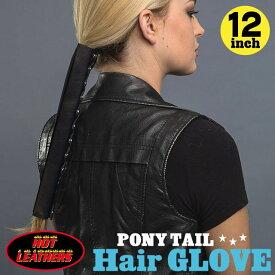 【送料無料!】日本未発売! 米国直輸入! ホットレザー [Genuine Leather Classic Black Hair Glove] ジェニュインレザー・クラシック・ブラック・ヘアグローブ! 12インチ 本革! 装着一瞬でバイカースタイルの完成! ヘアアクセサリー