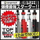 【送料無料!】【バッテリー付き】正規品 話題の電子タバコ!最新型VAPE!KangerTech(カンガーテック )!TOP BOX mini・トップボックスミニ...