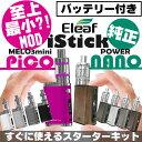 【送料無料!】【バッテリー付きor内蔵タイプ】正規品 話題 極小 電子タバコ!最新型 VAPE!Eleaf(イーリーフ)!iStic…
