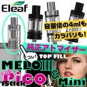 【送料無料!】正規品 Eleaf(イーリーフ)純正 アトマイザー!2タイプ!2カラー!MELO3(メロスリー)・MELO3 mini(メ…