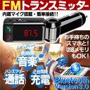 【送料無料!】FMトランスミッター・Bluetooth・ワイヤレス式・フラッシュメモリ対応・USB 車載 充電 機能搭載・シガーソケット・ハンズフリー・スマホ・...
