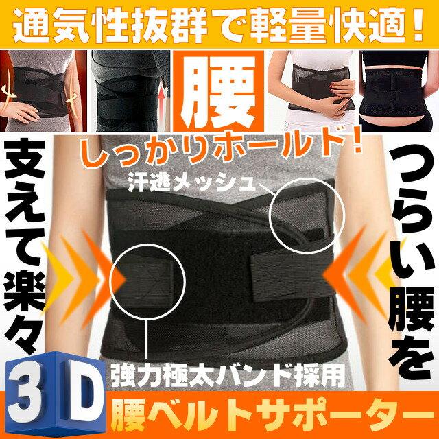 【送料無料!】つらい腰を強力サポート! 腰用コルセット 3D腰ベルトサポーター! 通気性抜群! プロテクター メッシュ素材でムレにくく快適! 伸縮性のある幅広バンドで最適な着け心地に簡単調節! 背筋まっすぐ! 骨盤ベルト 腰用 腰痛に!