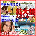 【送料無料!】メガネのようにサッとかけるだけの拡大鏡! [BIG Vision] ビッグビジョン 軽量! ルーペ メガネルーペ 倍…