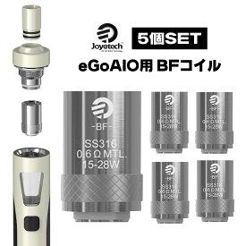 正規品 Joyetech BF コイル 5個セット eGo AIO アトマイザーヘッド ジョイテック イーゴ エーアイオー 希少爆煙0.5Ωあり!AIO標準コイル・Atomizer Head・SS316・CLAPTON・Ni200・eGoAIO_D16・eGoAIO_D22・CUBIS・Cuboid