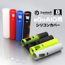 【送料無料!】激安! Joyetech eGo AIO専用 シリコンカバー・全8色・傷やへこみ防止に!持ちやすい!着せ替え気分でイメチェン!ネオンカラー! VAPE・ジョイテック・イーゴエーアイオー・ケース・電子タバコ・禁煙