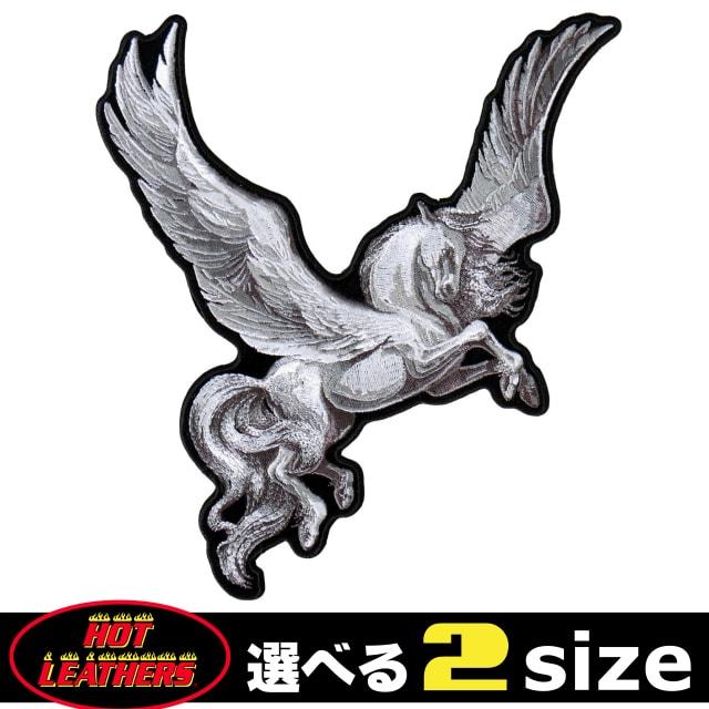 【送料無料!(条件あり)】日本未発売! セール価格! ホットレザー 選べる2サイズ! [Pegasus Patch] ペガサス ワッペン! 馬 白 パッチ 米国バイカー専門ブランドから直輸入! ウェアのカスタムに! 布製 アイロン対応 サイズ大小
