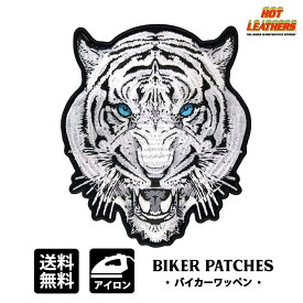 【送料無料!】日本未発売! セール価格! ホットレザー 2サイズ! [White Tiger Patch] ホワイト タイガー ワッペン! 虎 猫 パッチ 米国バイカー専門ブランド ホットレザーから直輸入! ウェアのカスタムに! 布製 アイロン対応 サイズ大