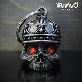 米国製 Bravo Bells 王冠 キング 赤目 スカル 3D ベル [King Skull] ブラボーベル Made In USA 魔除け お守りとしてバイカーへの特別なギフトに! バイク オートバイ 鈴 アクセサリー キーホルダー キーチェーン ガーディアンベル Guardian Bell