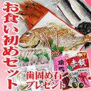お食い初め 鯛 セット【2】 (祝い鯛400g 料理 歯固め石プレゼント) 天然真鯛 赤飯 ハマグリ吸物 かまぼこ 酢の物 黒…