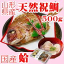 お食い初め 鯛 はまぐり セット 500g 送料無料 敷紙 鯛飾り 祝い箸 天然真鯛 焼き鯛 ...