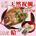 お食い初め 鯛 はまぐり セット 300g 敷紙 鯛飾り 天然真鯛 焼き鯛 お祝い 料理 蛤 祝鯛 冷蔵
