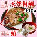お食い初め 鯛 はまぐり セット 400g 敷紙 鯛飾り 天然真鯛 焼き鯛 お祝い 料理 蛤 祝鯛 冷蔵