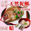 お食い初め 鯛 はまぐり セット 700g 送料無料 敷紙 鯛飾り 天然真鯛 焼き鯛 お祝い 料理 蛤 祝鯛 冷蔵
