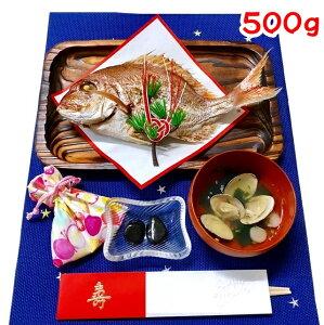 お食い初め 鯛 はまぐり 歯固め石 セット 500g 送料無料 敷紙 鯛飾り 祝い箸 天然真鯛 焼き鯛 お祝い 料理 蛤 祝鯛 冷蔵
