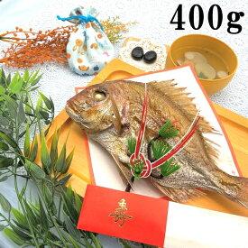 お食い初め 鯛 はまぐり 歯固め石 セット 400g 敷紙 鯛飾り 祝い箸 天然真鯛 焼き鯛 お祝い 料理 蛤 祝鯛 冷蔵 冷凍