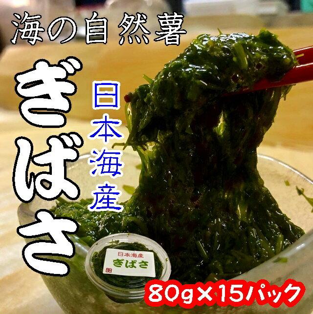アカモク(ぎばさ)日本海産 80g×15パック 冷凍 送料無料 あかもく ギバサ 秋田 新潟県産