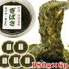 アカモク(ぎばさ)佐渡産180g×6パック小分け冷凍送料無料ナガモあかもくギバサ新潟県産