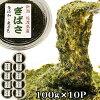 アカモク(ぎばさ)佐渡産100g×10パック小分け冷凍送料無料ナガモあかもくギバサ新潟県産