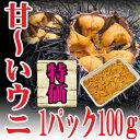 【あす楽】 業務用チリ産 ウニ 100g冷凍 ムラサキウニ うに丼約2杯分 海鮮丼 鮮魚 冷凍食品
