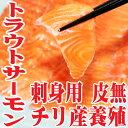 チリ産 トラウト サーモン 刺身用 フィレ800g前後 皮なし 冷凍 活締め 養殖 鮭