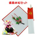 歯固め石セット (お食い初め石 巾着付き 祝箸 敷き紙 松の飾り)100日 お祝い 赤ちゃん