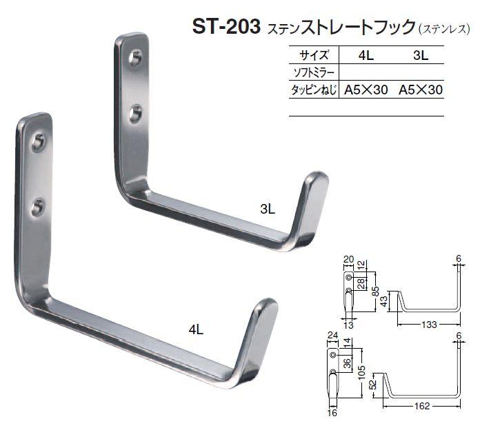 定形外便可 ステンレス製 ステン ストレートフック 4L(ロング仕様)