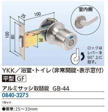 ドアノブ YKK純正 浴室トイレ用 非常開錠、表示窓付[BS100]