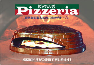 Made in Japan man old baking stone kiln pizza kiln pizza oven pizza oven pizzeria