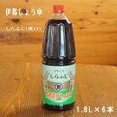 伊那しょうゆしらふじ(うすくち)1.8L×6本