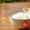 長野県 浅科産 こしひかり 特A1等米 令和2年産 白米 2kg 【新米】【送料無料】