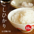 「はざ掛け米」長野県産こしひかり1等白米10kg