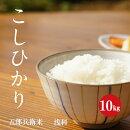 五郎兵衛米浅科産コシヒカリ1等白米10kg