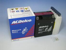 新品バッテリー 保証付 DTX7L-BS ACデルコ (YTX7L-BS/FTX7L-BS)