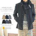 コート メンズ カルゼ編み メルトン ウール 起毛 シングル ショート丈 Pコート スリム ピーコート