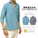 リネンシャツ メンズ フォークロア スキッパー襟 綿麻 7分袖 シャンブレー シャツ コットンヘンプ