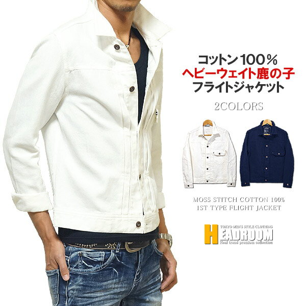 ジャケット メンズ カノコ織り コットン100% 1stタイプ ホワイト ライトアウター
