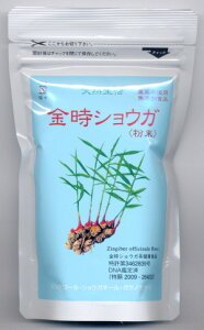 【GET!生姜 金時ショウガ粉末100g】ジンゲロール+ガラノラクトン