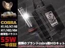 世界NO.1ブランドCOBRA製 極薄型 HIDキットH1/H3/H7/H8/H11/HB3/HB4 55W 一年保証 色選択【最高品質】hidkitco55w...