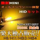 雨霧天気! HID 3000k 35W/55W一体型 HIDキット mini オールインワン hid 一体型 hidキット HB4/HB3/H8/H11 hid...