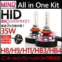mini2 35W一体型 HIDキット オールインワン hid 一体型 hidキット HB4/HB3/H8/H9/H11 hid フォグランプ HID(キセノン...