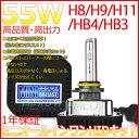 激安!55W一体型 HIDキット 最新式mini オールインワン hid 一体型 hidキット HB3/HB4/H8/H11 hid フォグランプ HID(キセ...