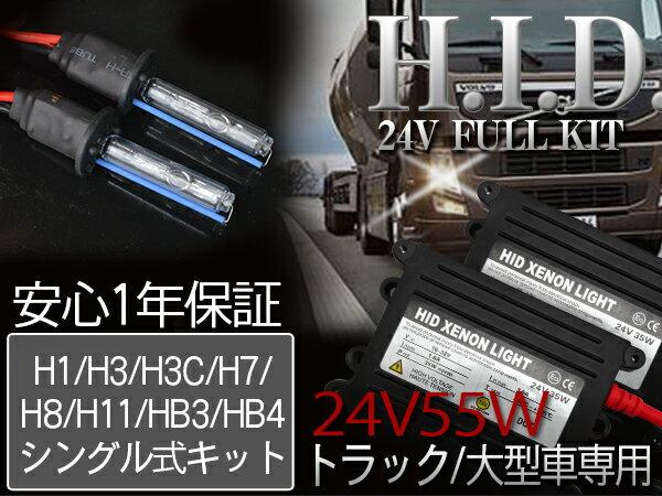 極薄型HID HIDキット 24V専用 55W デジタル交流式 H1/H3/H3C/H7/H8/H11/HB3/HB4 HIDヘッドライト HIDバルブHID hid 4300K/6000K/8000K/12000K 兼用品注意!hidkit35W24V