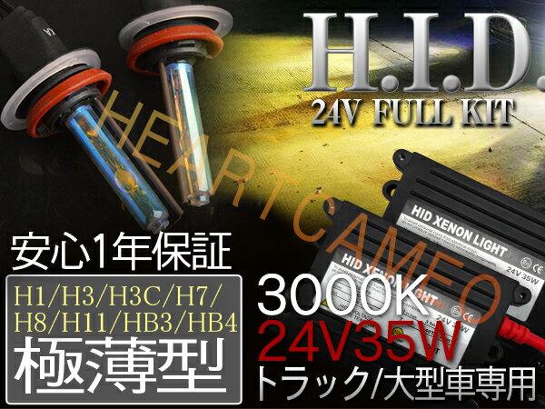 雨霧天気!極薄型HID HIDキット 24V専用 35W デジタル交流式 H1/H3/H3C/H7/H8/H11/HB3/HB4 HIDヘッドライト HIDバルブHID hid 3000K 兼用品注意!hidkit35W24V
